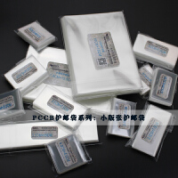 大版票opp袋 保护袋 护邮袋 可装大版票 大版票类