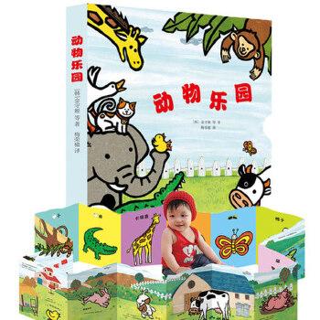 幼儿图书宝宝少儿正版韩国引进动物乐园地板书儿童益智游戏书 快乐