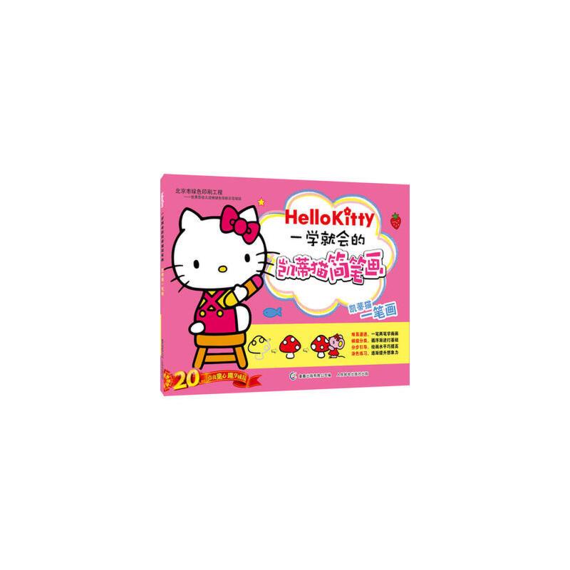 一学就会的凯蒂猫简笔画:凯蒂猫一笔画[3~6岁] 三丽鸥公司,童趣出版