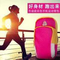 跑步手机臂包男女健身运动手臂包iphone7华为oppo透气防水手腕包
