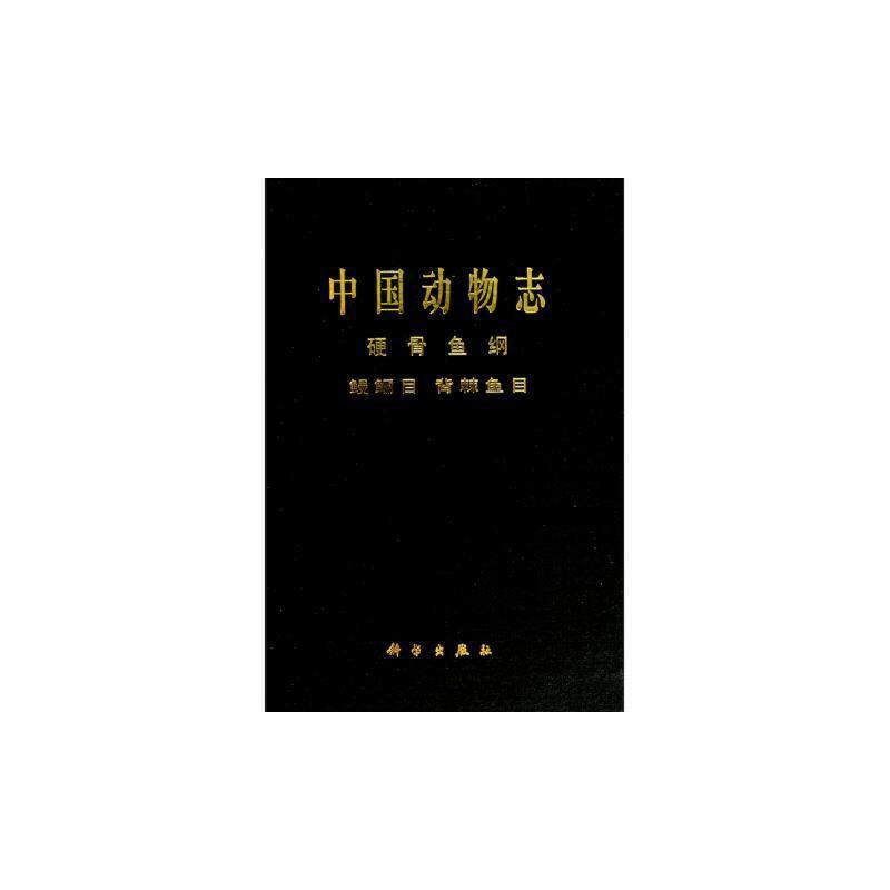《中国动物志 硬骨鱼纲