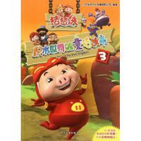 猪猪侠.积木世界的童话故事3 广东咏声文化传播有限公司