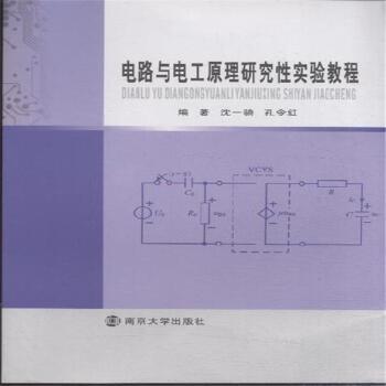 《电路与电工原理研究性实验教程(