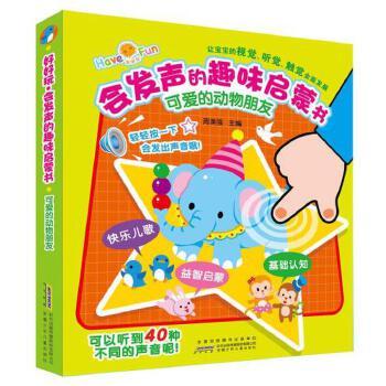 可爱的动物朋友0-1-2-3岁宝宝发声书早教认知婴幼儿互动绘本书儿歌