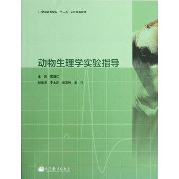 《动物生理学实验指导(全国高等学校十二五农林规划)