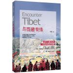与西藏有缘(一个香港人20年入藏100次,向您讲述真正的、活生生的西藏文化)