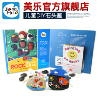 美乐(JoanMiro) 魔法石头套装 儿童DIY创造力石头绘画颜料礼盒装