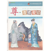 巅峰阅读文库-中华传统美德百字经・尊:尊老爱幼
