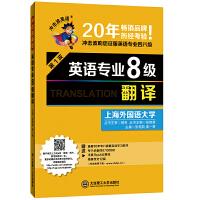 2016年英语专业8级・翻译――冲击波英语