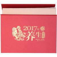 2017年养生台历