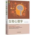 生物心理学(原书第9版)