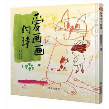 幼儿文学奖 爱画画的诗 精装绘本 儿童图画书籍 亲子早教启蒙认知读物