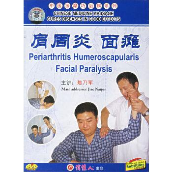 中医按摩巧治病系列:肩周炎、面瘫(DVD)