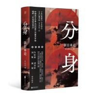 分身:新日本論