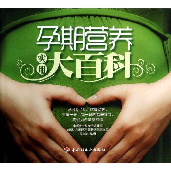 孕期营养实用大百科(权威专家全方位指导,从怀胎10月饮食结构,到每一天、每一餐的营养细节。)