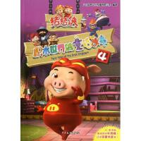 猪猪侠 积木世界的童话故事4 广东咏声文化传播有限公司
