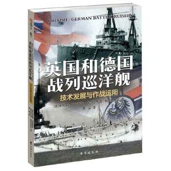 英国和德国战列巡洋舰:技术发展与作战运用
