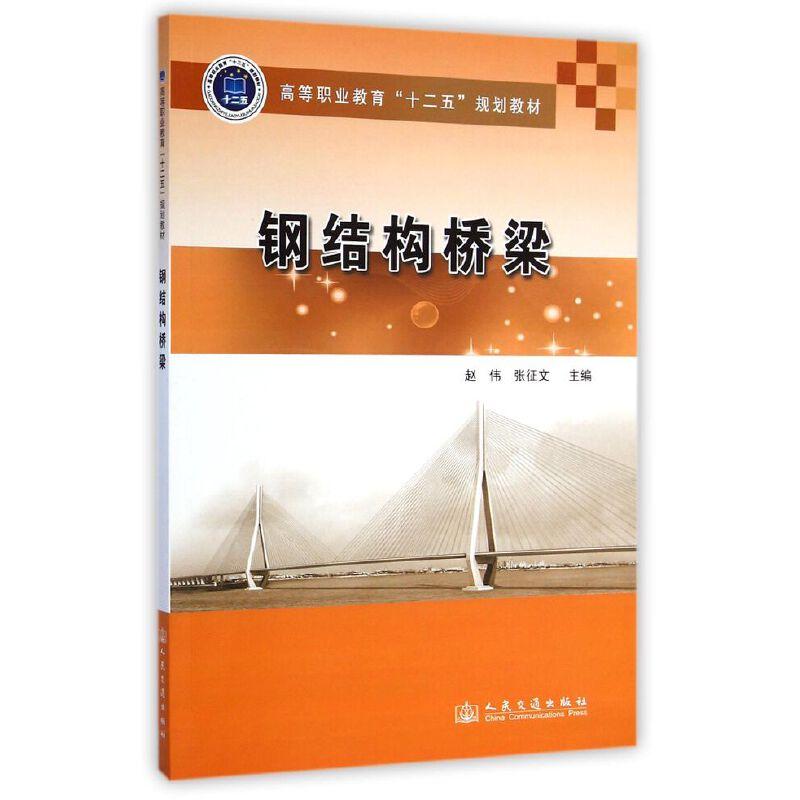 《钢结构桥梁(高等职业教育十二五规划教材)