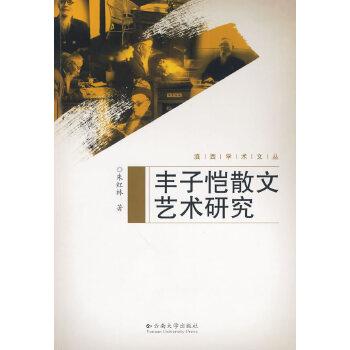 滇西学术文丛―丰子恺散文艺术研究