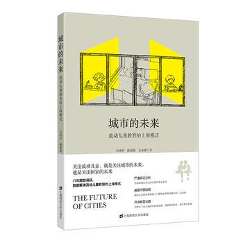 城市的未来――流动儿童教育的上海模式