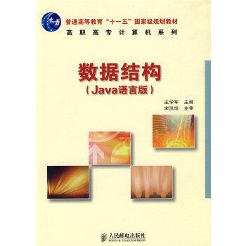 数据结构(java语言版)算法导论指导应用必备教程!