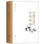 中國藝術的生命精神  朱良志藝術哲學文存  中國美學入門  傳統人生哲學