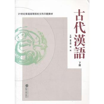 古代汉语(下册) 9787307092778