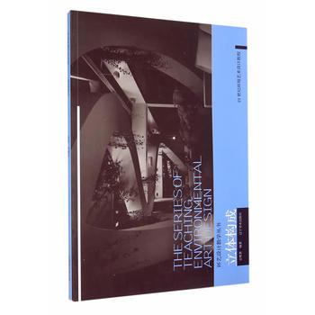 环艺设计教学丛书--立体构成