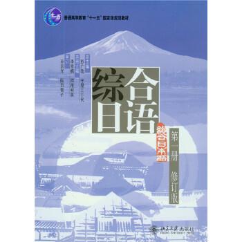综合日语 第一册(修订版)