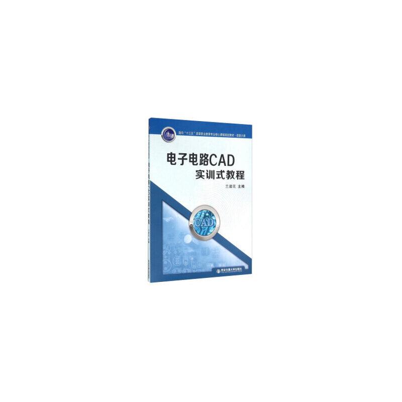 正版图书r4_电子电路cad实训式教程 9787560580661 西安交通大学出版