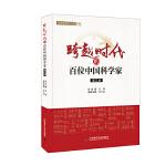 跨越时代的百位中国科学家(三)