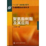 合成树脂及应用丛书--聚氨酯树脂及其应用