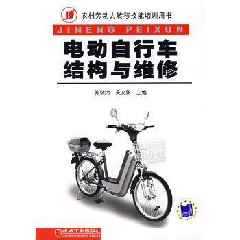 《电动自行车结构与维修》(苏剑炜.)【简介