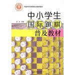 中小学生国际跳棋普及教材
