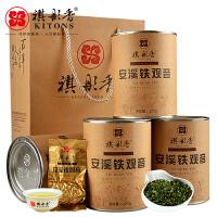 2017春茶 祺彤香茶叶 八仙铁观音清香型 安溪乌龙茶礼盒装4罐500g