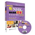 听NHK,轻松提高日语听+说+读+写能力·标准语速(附赠MP3光盘)最新最全最有效的NHK新闻听力书,多种题材,一听就会!单词、听力、语法一网打尽,轻松应对日语等级考试!