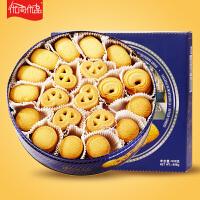 优尚优品黄油曲奇饼干礼盒908g蓝罐装好吃的零食礼盒大包 小吃 原味