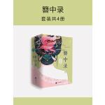 簪中录(套装共4册)(电子书)