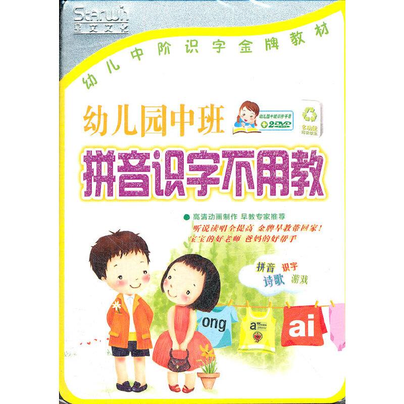 幼儿园中班拼音识字不用教/幼儿园中班识字手册+2dvd