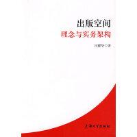 出版空间:理念与实务架构