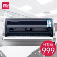 得力DL-630K针式打印机全新营改增税控发票票据*快递单连打