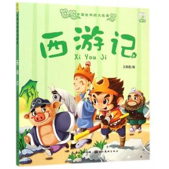 西游记/中国古典四大名著