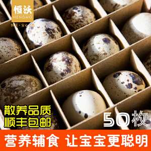 【浙江特产】恒沃新鲜鹌鹑蛋 50只 包邮