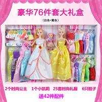 公主芭比娃娃套装大礼盒女孩玩具儿童过家家换装洋娃娃梦幻衣橱服