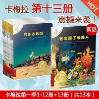 不一样的卡梅拉1-13册(共十三册)第一季我唤醒了睡美人中国好书奖幼儿童绘本图画文学书畅销3-10岁我想去看海的故事我好喜欢她