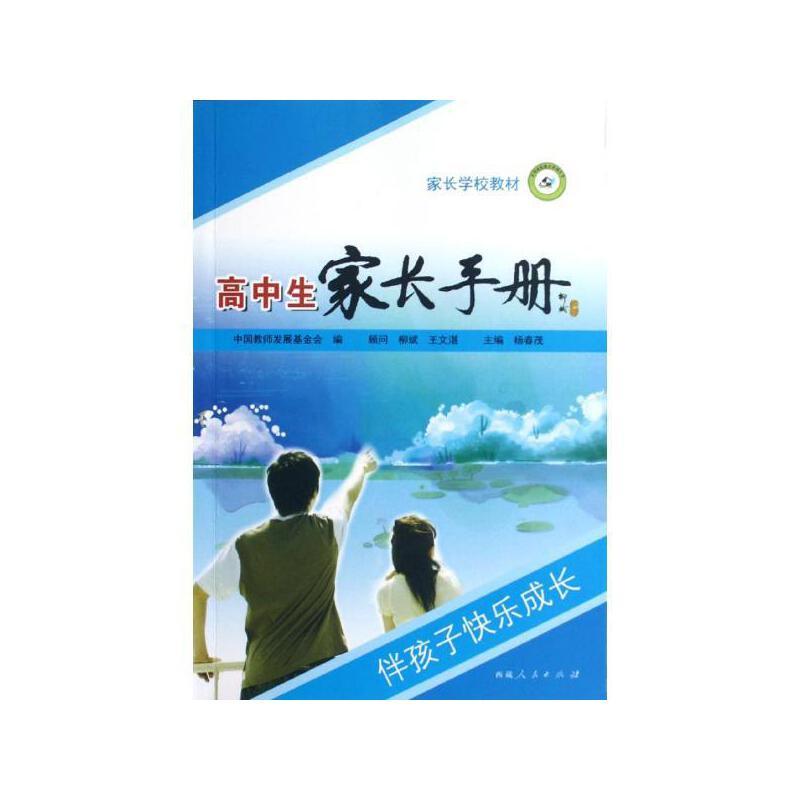 《家长手册:伴孩子快乐成长(高中生版)