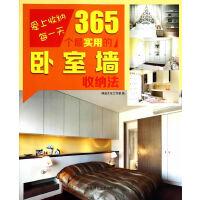 爱上收纳每一天・365个最实用的卧室墙收纳法
