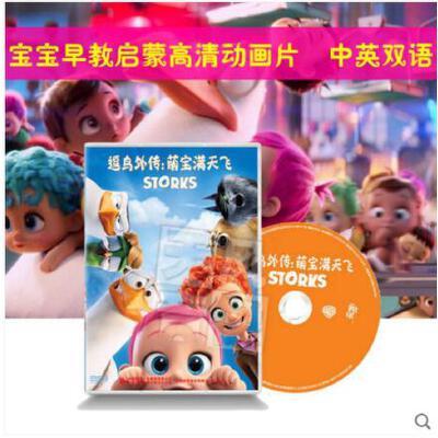 正版儿童早教启蒙动画高清电影 逗鸟外传 萌宝满天飞dvd光盘碟
