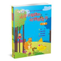 小小达芬奇・让孩子痴迷的动物游戏书
