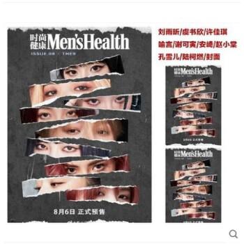 时尚健康女士版2016年11月/期 倪妮双封面 内页陈翔 现货 杂志订阅